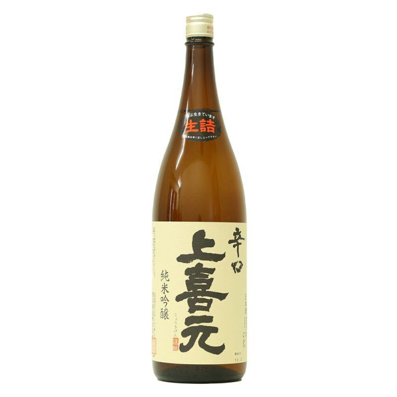 上喜元 純米吟醸 生詰原酒 辛口