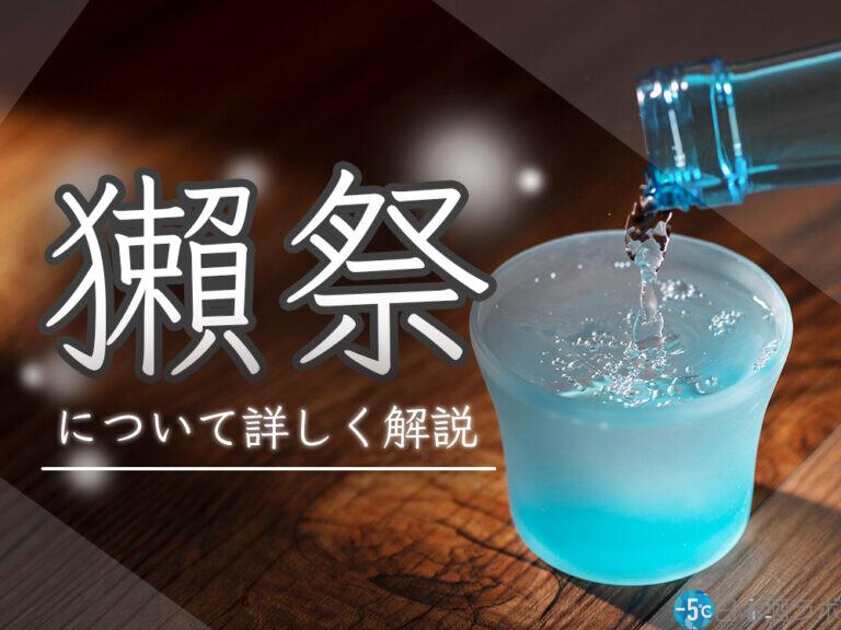 日本酒「獺祭」10種類の値段と特徴について詳しく解説!