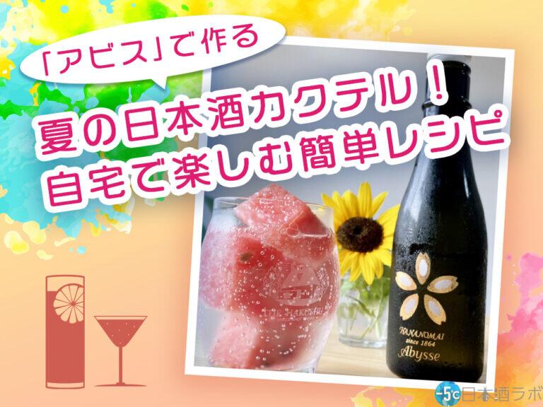 「Abysse(アビス)」で作る夏の日本酒カクテル!自宅で楽しむ簡単レシピ5選