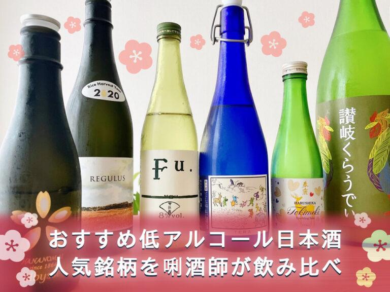 おすすめ低アルコール日本酒6選!「アビス」ほか人気銘柄を唎酒師が飲み比べ