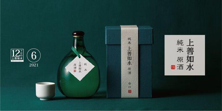 力強い味わいをひときわ存在感のある雫型ボトルが表現 1,500本限定「上善如水 純米 原酒」発売開始