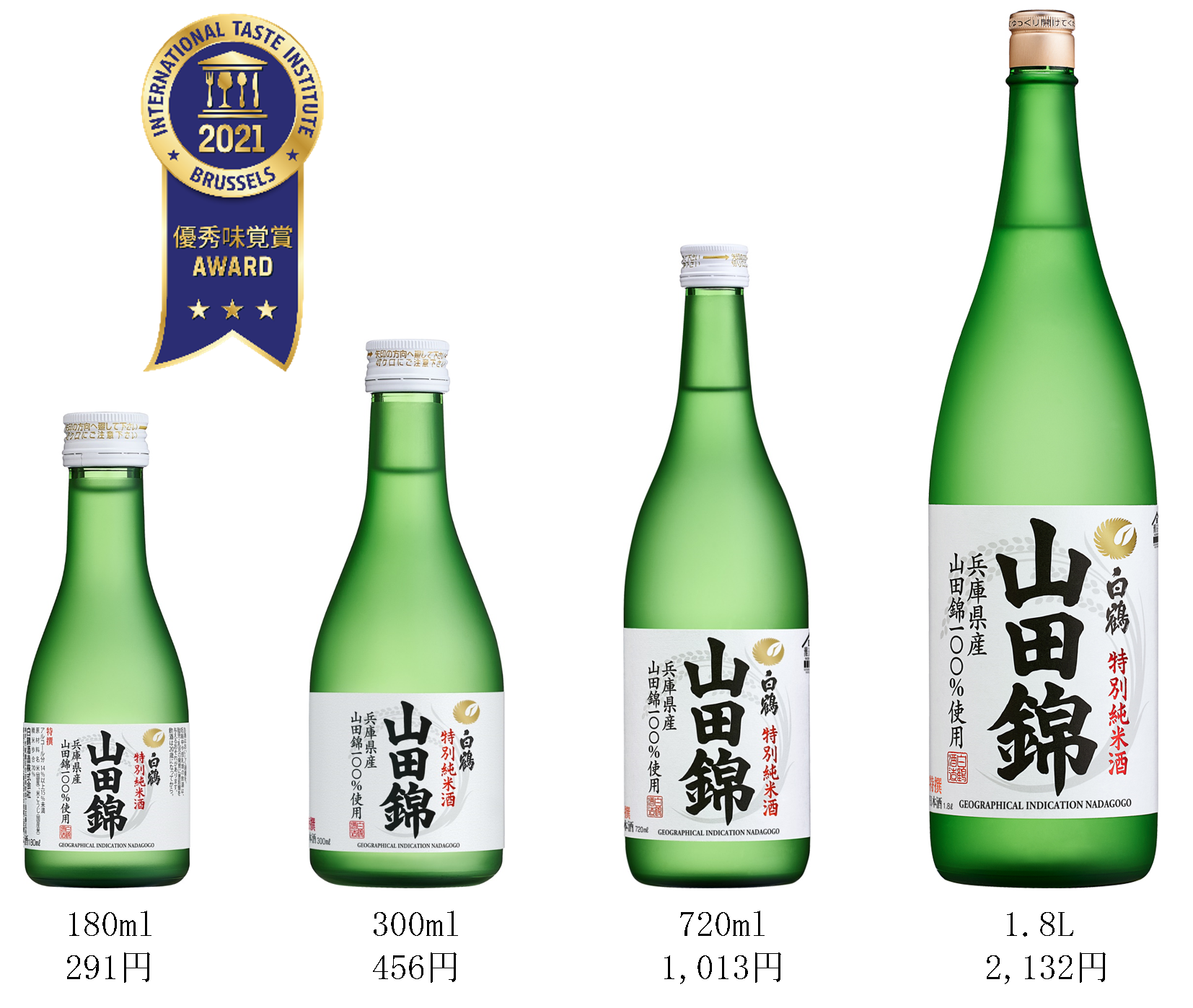 2021年International Taste Instituteで「特撰 白鶴 特別純米酒 山田錦」が優秀味覚賞「3ツ星」受賞