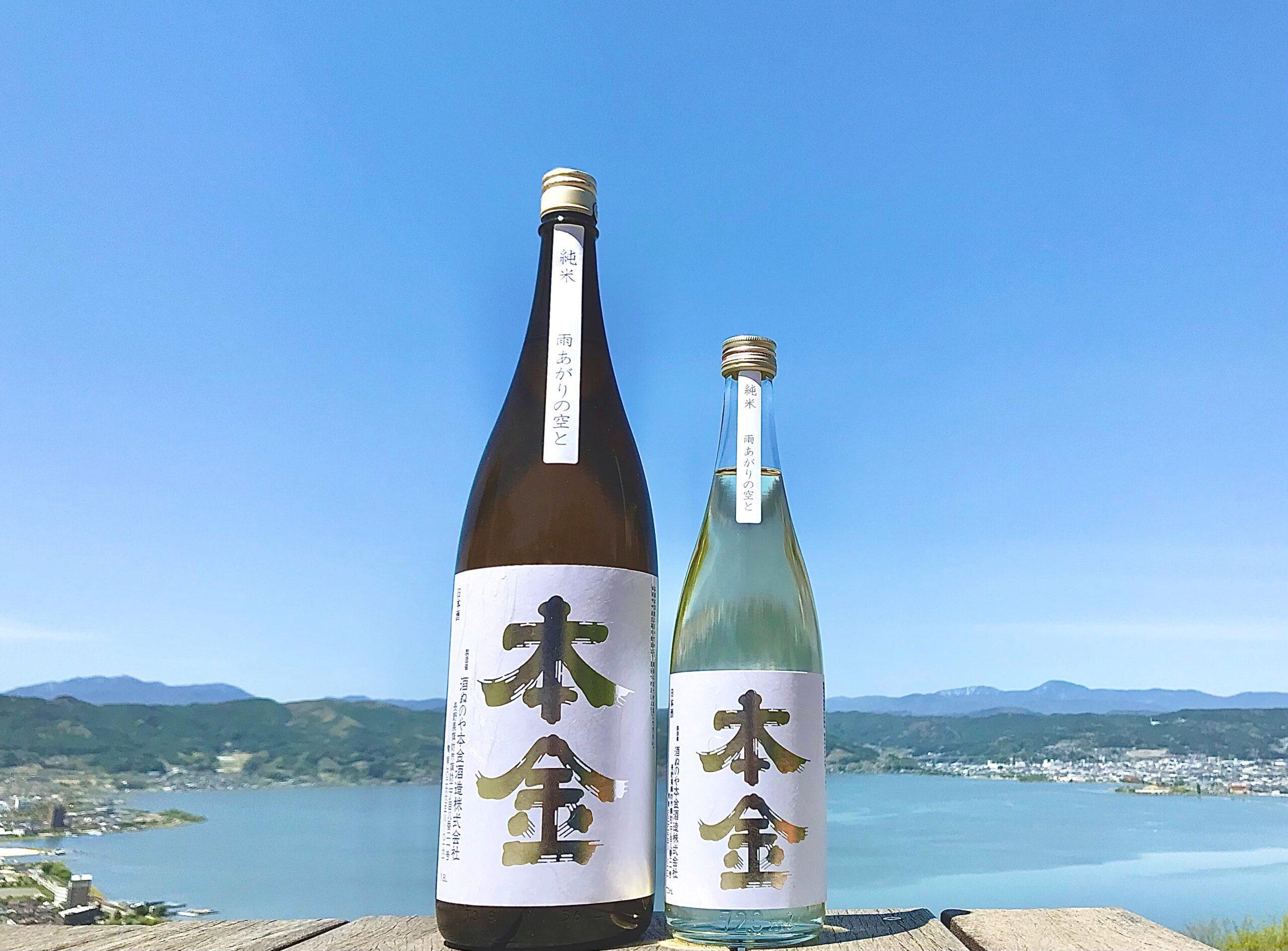 レモンの様なさわやかさでスッキリ飲める日本酒「雨あがりの空と」発売青空の下で夏の始まりを楽しむ、爽快な気分をイメージしてつくられた限定酒