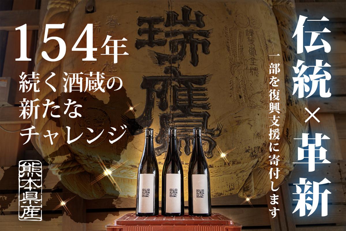 【伝統✖️革新】154年続く老舗酒蔵と 5年目IT企業の新たなチャレンジ