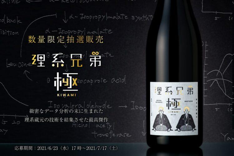 【数量限定】日本一理系な兄弟蔵元が本気で造る渾身の日本酒「理系兄弟 極 2021」6/23より抽選販売開始