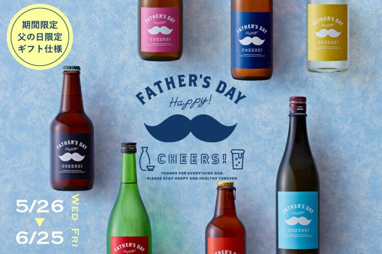 父の日は「お酒」で親子のコミュニケーションを。選ばないからこそ話題になる新しい形のギフト