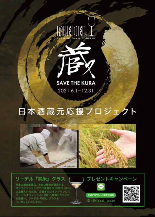 """SAVE THE KURA"" 日本酒蔵元応援プロジェクト"