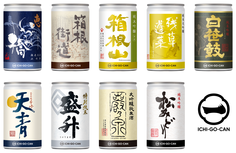 【国内初】神奈川の誇る日本酒が一合缶で新登場!9蔵元の飲み比べセットを届けたい