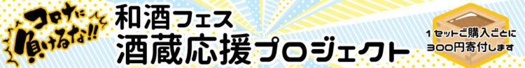 コロナに負けるな!和酒フェス酒蔵応援プロジェクト!