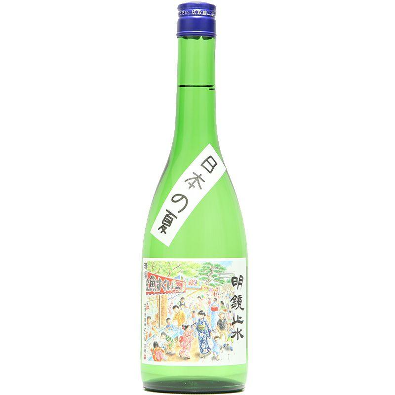 明鏡止水 癒し系純米 日本の夏