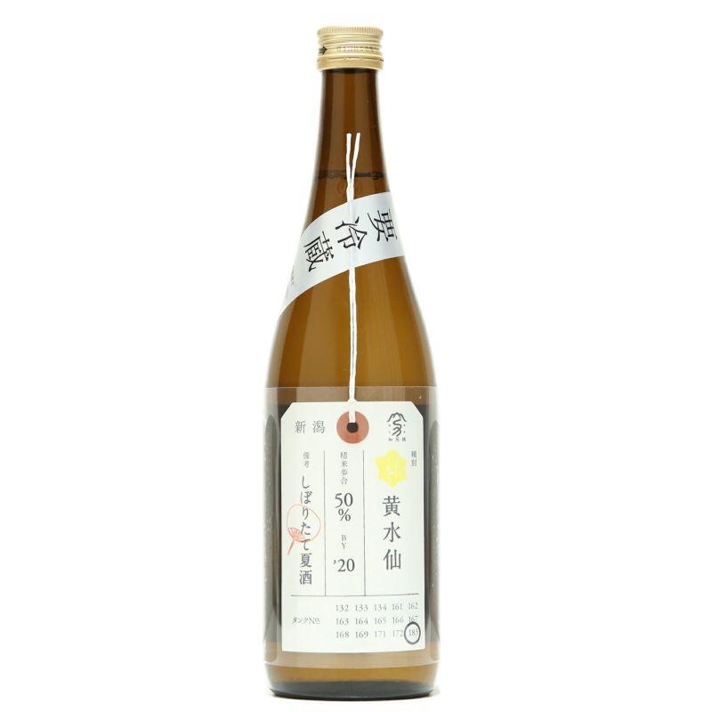 加茂錦 荷札酒 黄水仙 夏酒