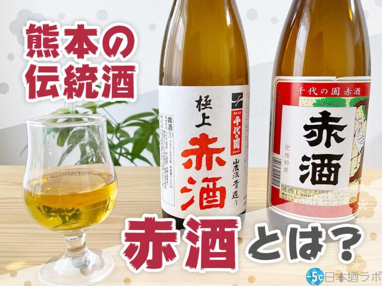 熊本の伝統酒「赤酒」とは?歴史や種類、おすすめの飲み方5選をご紹介