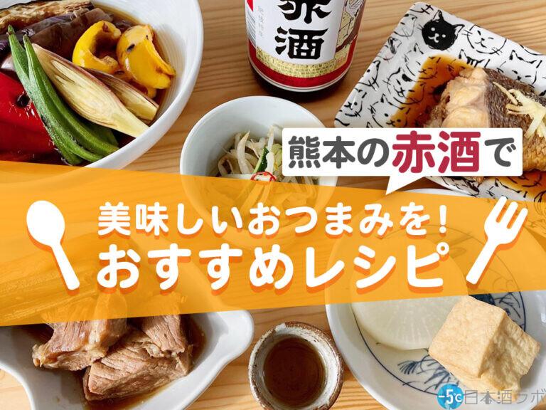 熊本の「赤酒」で美味しいおつまみを!おすすめレシピ5選