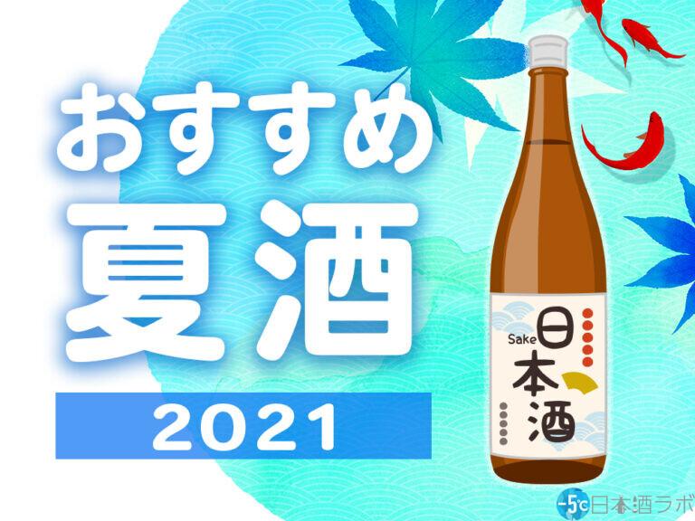 2021年おすすめの夏酒20選!