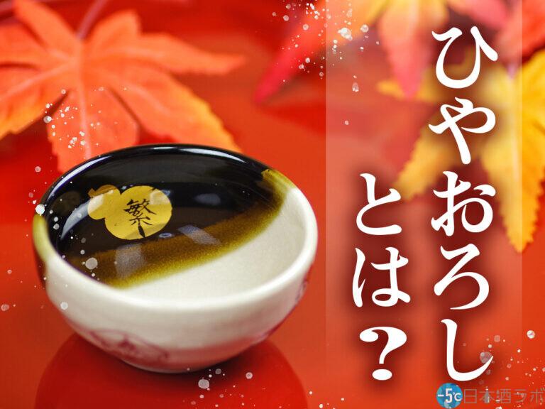 日本酒の「ひやおろし」とは?おいしい飲み方も解説