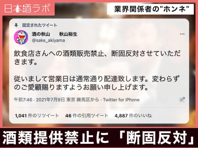 酒類提供禁止に「断固反対」酒の秋山 秋山裕生氏にインタビューしました