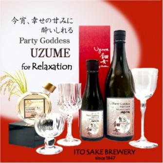 【フードアナリスト監修】これが日本酒!? 幸せの甘みに酔いしれる Party Goddess UZUME for Relaxation を老舗酒蔵が発売開始!