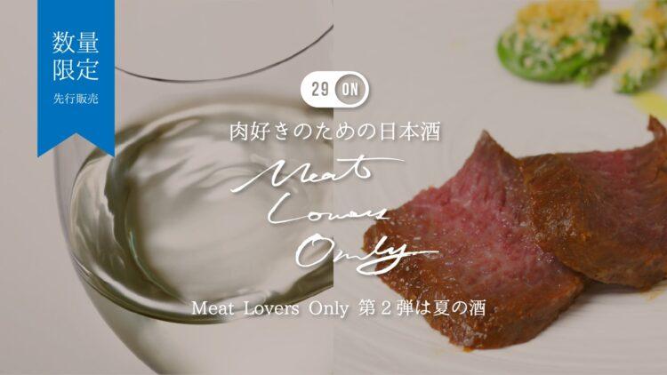 【肉専用の日本酒】「Meat Lovers Only」第二弾がMakuakeに登場。肉レストランが作る日本酒が海外品評会を目指します。