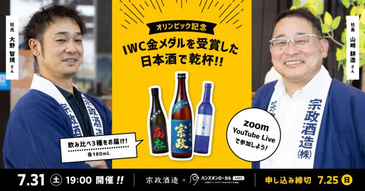 【7/31日(土)は金賞受賞酒でおうち乾杯!】IWC金メダルを獲得した日本酒で酒蔵と一緒に盛り上がろう!