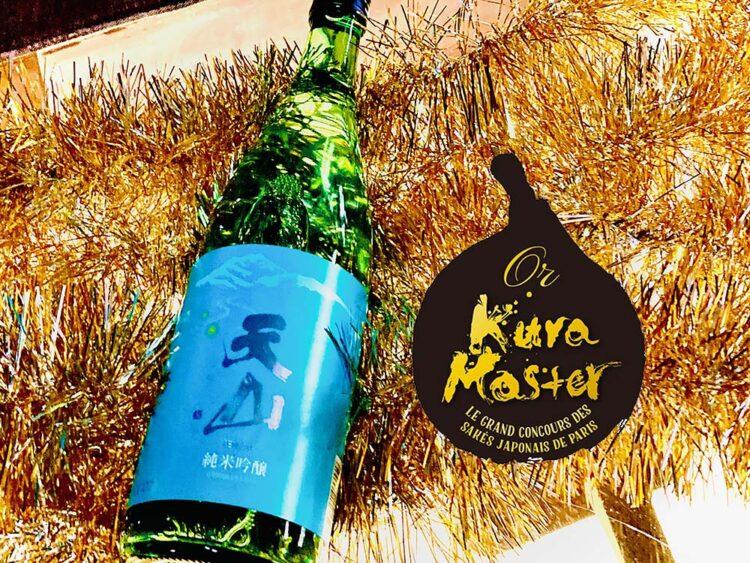 フランス人によるフランス人のための日本酒コンクール「Kura Master 2021」にて、佐賀県の日本酒『天山 純米吟醸』が2年連続金賞受賞致しました。