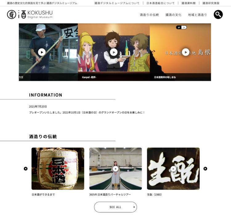 日本の歴史と文化が詰まった國酒の魅力を一元的に紹介する『國酒(こくしゅ)デジタルミュージアム【2021年10月1日(金・日本酒の日)】グランドオープン