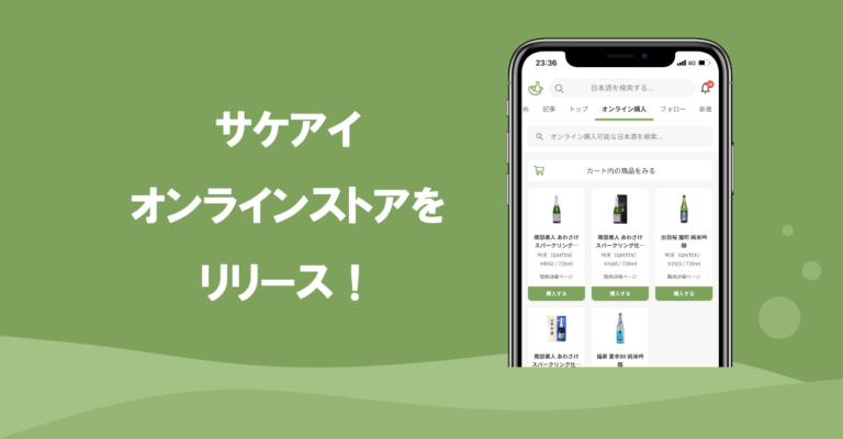 もう店舗ごとの会員登録がいらない!?日本酒記録購入アプリ「サケアイ」が独自のオンラインストアをリリース!プレゼントキャンペーンも開催!