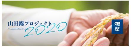 【獺祭×べランディング鳥幸】 生産者支援プロジェクトのご案内 大切な方へのお中元にぴったりのお得なセットを2021年7月27日より販売