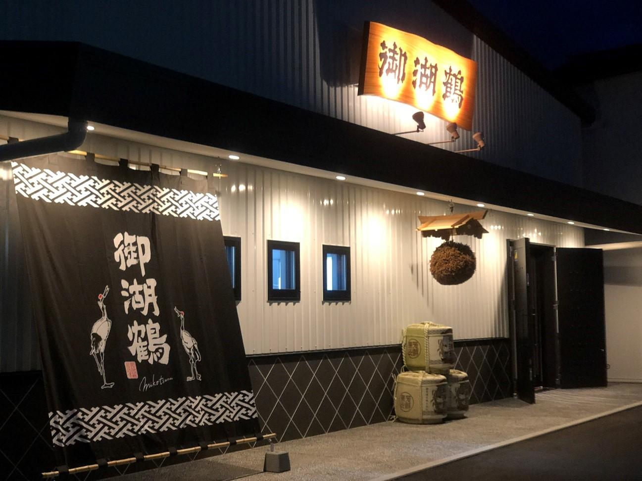【御湖鶴世界一!】福島県の運送会社が再生させた日本酒ブランド「御湖鶴(みこつる)」