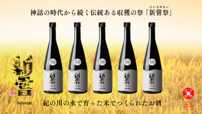 日本の収穫祭「新嘗祭」再興のため、奉納品の新米・新酒・新塩を、新嘗ブランドとして発表!