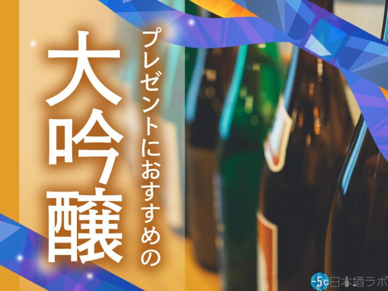 【2021年最新版】日本酒のプレゼントにおすすめの大吟醸20選