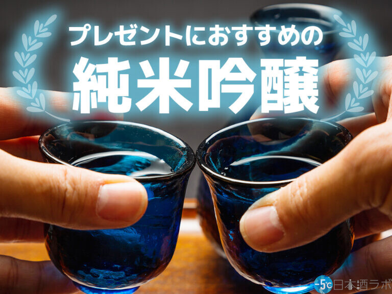 【2021年最新版】日本酒のプレゼントにおすすめの純米吟醸20選