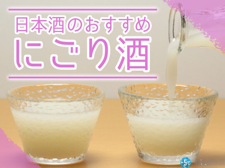 日本酒の「にごり酒」とは?おすすめのにごり酒20選も紹介!