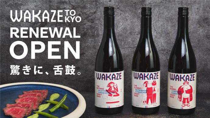 """日本酒メーカー直営の醸造所併設レストランが""""新感覚SAKE体験""""をテーマに「WAKAZE TOKYO」としてリニューアル!8月2日よりクラウドファンディング開始!"""