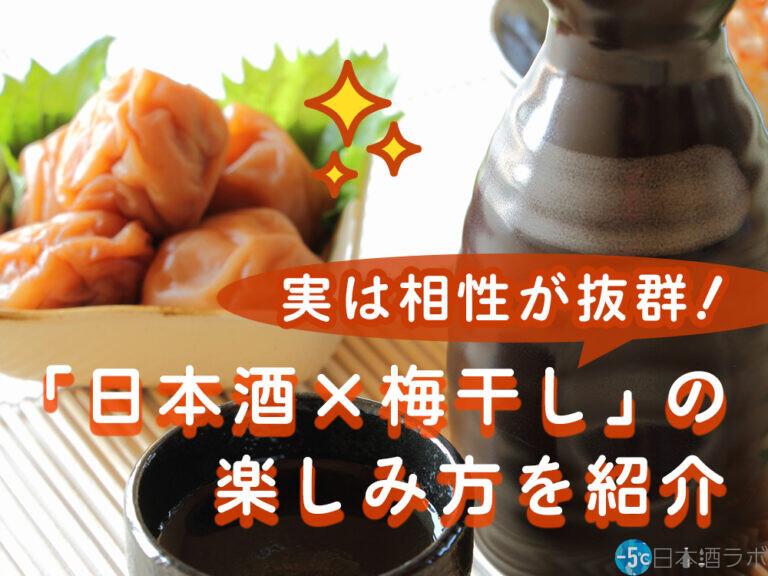 日本酒と梅干しは実は相性が抜群!梅干しを使ったオススメのおつまみも紹介