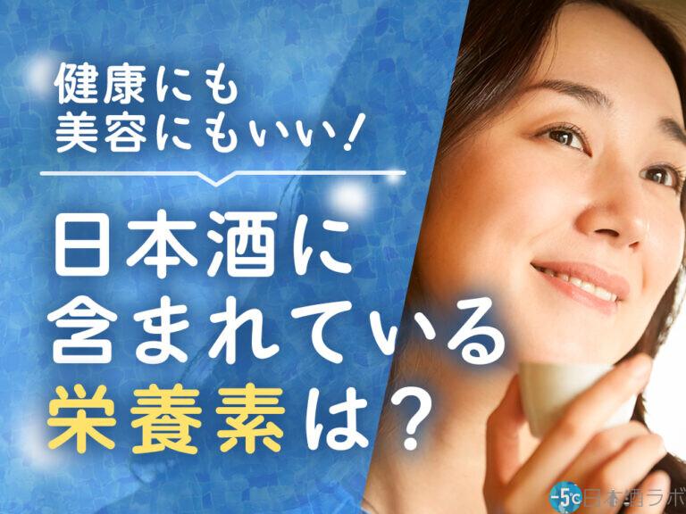 日本酒に含まれている栄養素は?美容面と健康面のメリットも解説!
