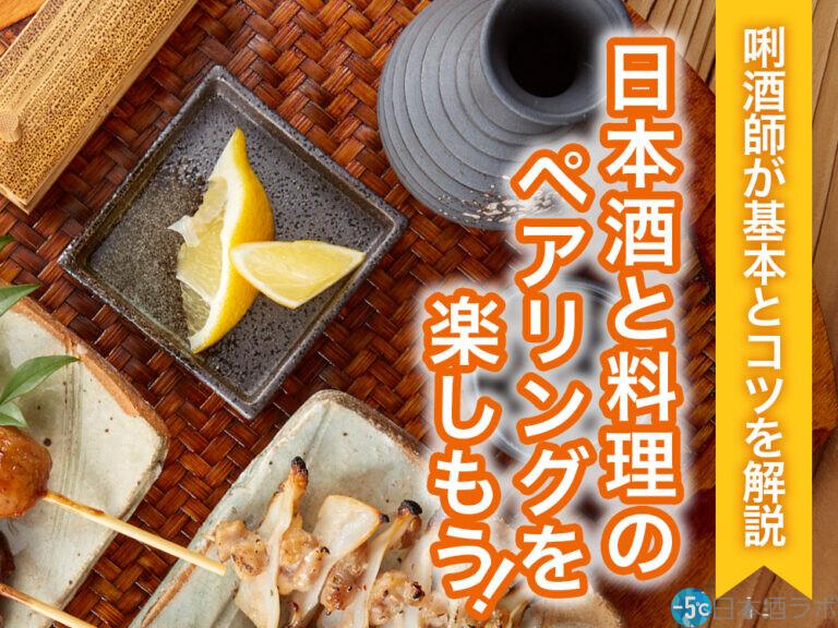 日本酒と料理のペアリングを楽しもう!4タイプ別の基本とコツを唎酒師が解説
