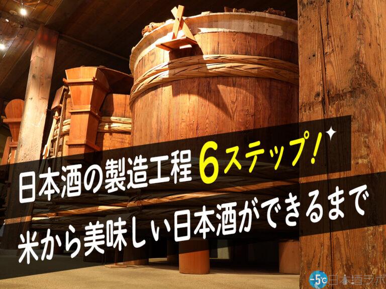 日本酒の製造工程6ステップ!米から美味しい日本酒ができるまで