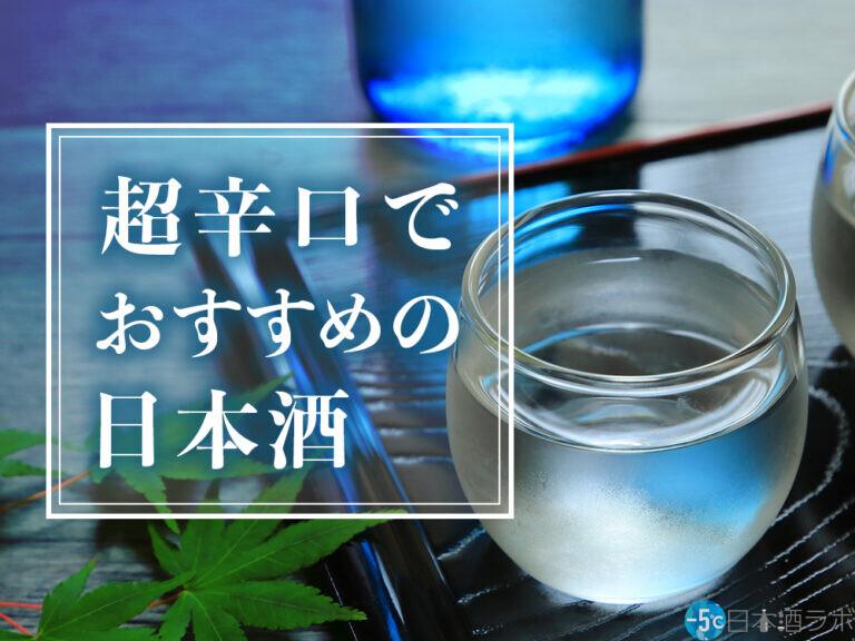 超辛口でおすすめの日本酒15選!