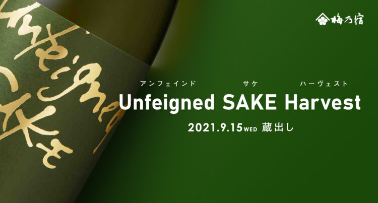 【梅乃宿酒造】季節限定・9月15日(水)蔵出し Unfeigned SAKE Harvest