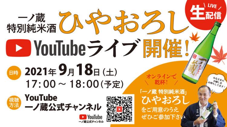 「一ノ蔵 特別純米酒ひやおろしYouTubeライブ」9月18日(土)17時より開催!