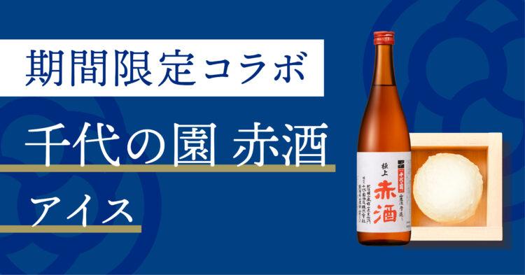 熊本の名酒「赤酒」とコラボ!千代の園酒造の赤酒を使用した【千代の園 赤酒】アイスがSAKEICE浅草店で期間限定販売
