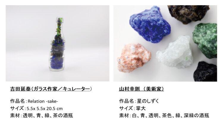 白鶴酒造の酒瓶がアート作品に生まれ変わる 神戸ゆかりの作家によるリサイクルアート展「Relation」 9月12日から開催ギャラリーSpace31にて使用済み酒瓶が百数十点の作品として蘇る