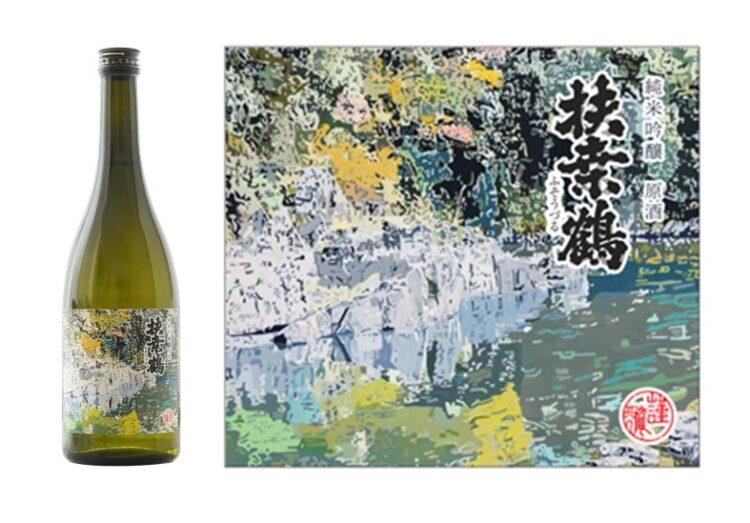 障害者アーティストによる絵画が日本酒「扶桑鶴」のラベルに採用されました ~コロナ禍で酒蔵に眠る日本酒をクラウドファンディングの返礼品として提供~