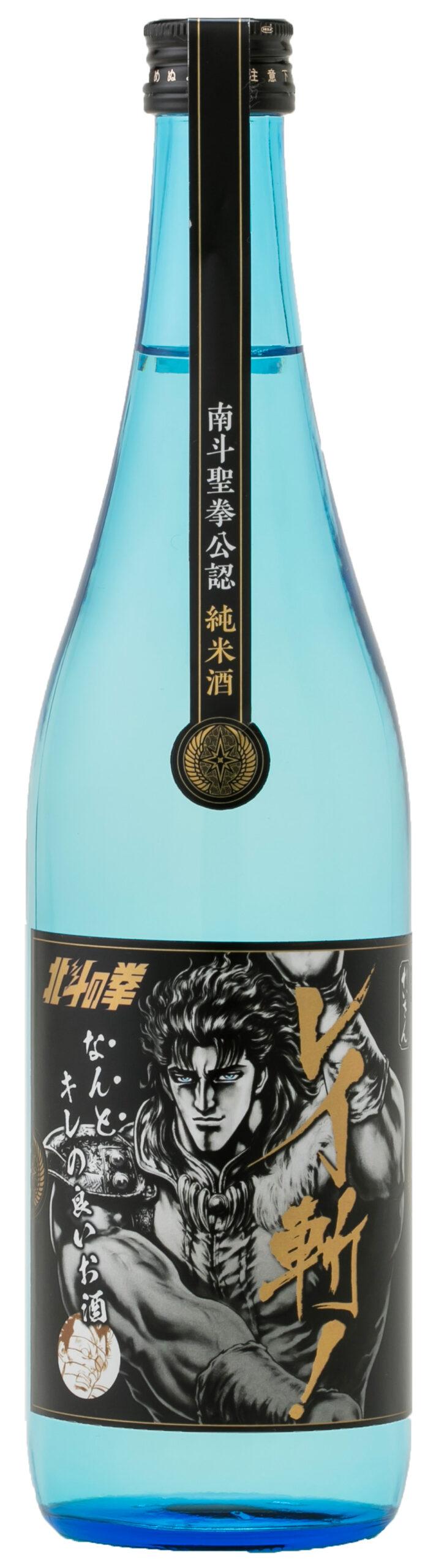 「阿蘇の酒れいざん」が漫画『北斗の拳』とコラボレーションした日本酒「レイ斬! ( れいざん)」を発売いたします。