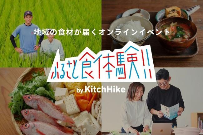 秋田県湯沢市と2年度連続開催!「醸造のまち」の銘酒と特産品を通じた「ふるさと食体験」を開催。