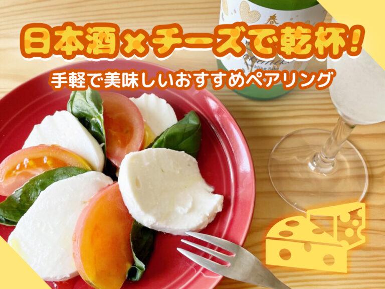 日本酒×チーズで乾杯!手軽で美味しいおすすめペアリング3選