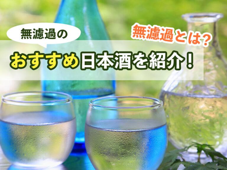 日本酒に表記されている「無濾過」とは?無濾過のおすすめ日本酒20選も紹介!