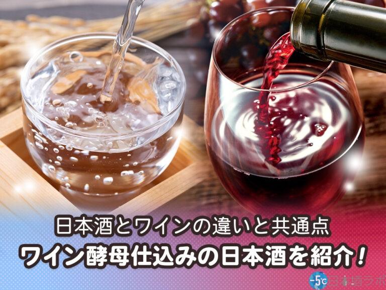 日本酒とワインの違いを解説!意外な共通点とワイン酵母仕込みの日本酒5選