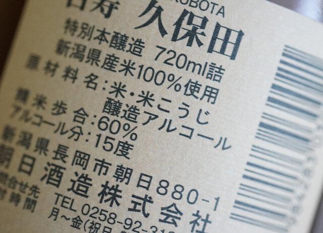 【KUBOTAYA】アル添は悪そうは間違い!日本酒に「醸造アルコール」が必要な理由