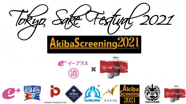 TOKYO SAKE FESTIVAL2021クリスマス 12月開催 日本酒とイルミネーション、そしてスペシャルゲストが多数登場!同時に戦国武将の末裔によるトークイベントと映画祭も同時開催します。